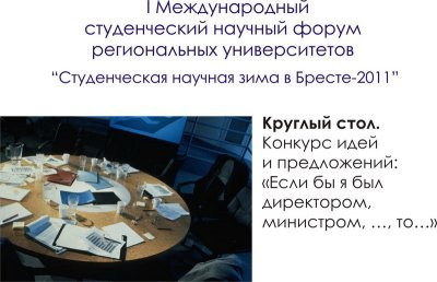 [2011_krugliy_stol.jpg]