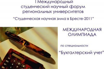 [2011_olimp_buaia.jpg]